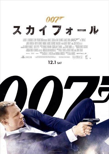 Amazon で 007 スカイフォール を買う