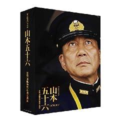 聯合艦隊司令長官 山本五十六 -太平洋戦争70年目の真実-【愛蔵版】 (初回限定生産) [Blu-ray]