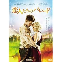 恋人たちのパレード [DVD]
