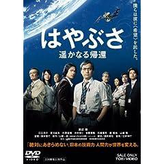 はやぶさ 遥かなる帰還【DVD】