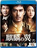 麒麟の翼~劇場版・新参者~/Blu-ray