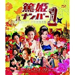 篤姫ナンバー1 [DVD]