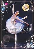 バレエ・ガイドの決定版!「クラシック・バレエ・ガイド」 レッスン&鑑賞に役立つ20のポイント [DVD]