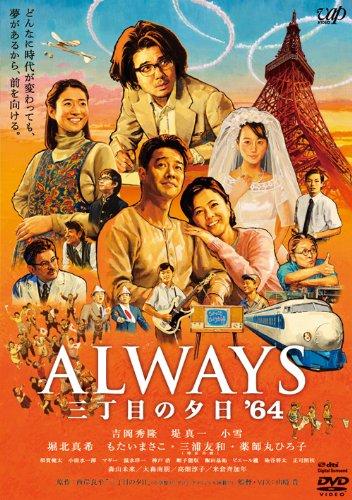 『Always 三丁目の夕日64』あらすじをご紹介!どこよりも泣ける詳細解説!