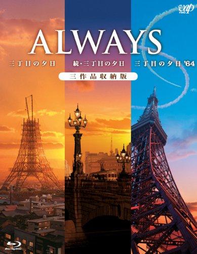 『ALWAYS 三丁目の夕日』 シリーズ3作品のあらすじをご紹介!