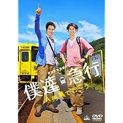 僕達急行 A列車で行こう  [DVD]