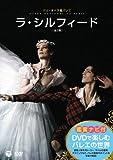 鑑賞ナビ付 パリ・オペラ座バレエ ラ・シルフィード [DVD]