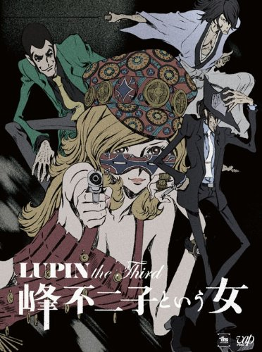 ルパンⅢシリーズ随一の背徳に満ちたスピンオフ「峰不二子という女」
