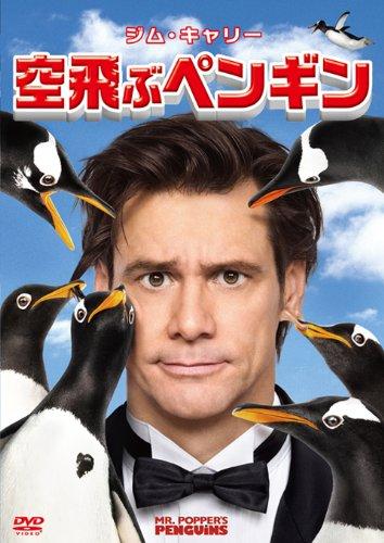 Amazon で 空飛ぶペンギン を買う