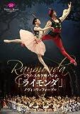 ミラノ・スカラ座「ライモンダ」ノヴィコワ&フォーゲル [DVD]