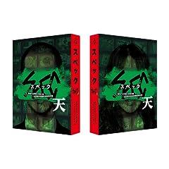 劇場版 SPEC~天~ Blu-ray プレミアム・エディション