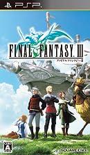 ファイナルファンタジーIII(PSP)