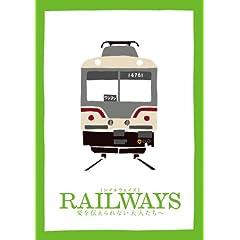 RAILWAYS 愛を伝えられない大人たちへ (トミーテック鉄道コレクション特別モデル付き)(豪華版2枚組)(数量限定生産) [Blu-ray]