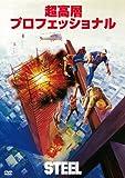 超高層プロフェッショナル [DVD]