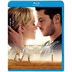 【初回限定生産】一枚のめぐり逢い ブルーレイ&DVDセット (2枚組) [Blu-ray]