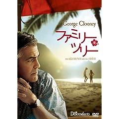 ファミリー・ツリー [DVD]