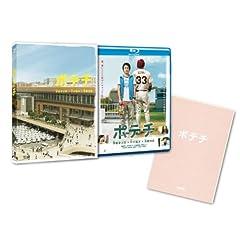 ポテチ〔初回限定仕様〕 [Blu-ray]