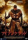 アイアンクラッド [DVD]
