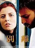 別離 [DVD]