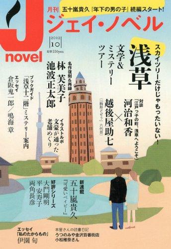 No.017 J-novel 2012年10月号 – ...