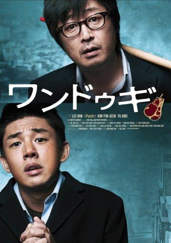 ワンドゥギ [DVD]