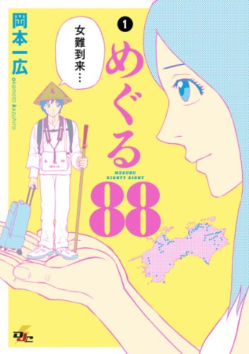 Kindle版, 電撃ジャパンコミックス