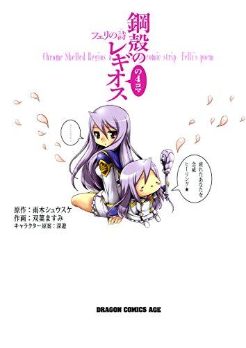 Kindle版, ドラゴンコミックスエイジ