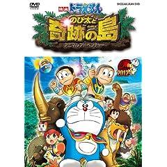 映画ドラえもん のび太と奇跡の島 ~アニマル アドベンチャー~ DVD通常版