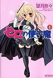 ゼロの使い魔 1 (MFコミックス アライブシリーズ)