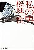 私の男 (文春文庫) [Kindle版]