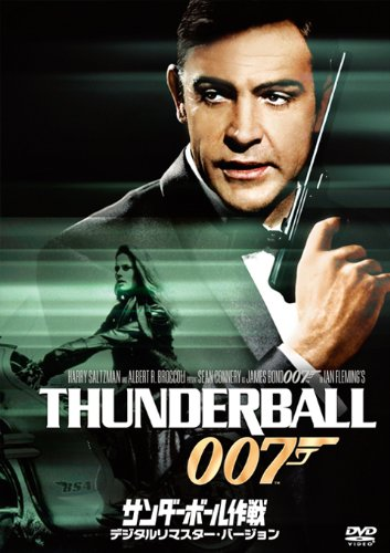 Amazon で 007 サンダーボール作戦 を買う