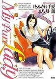 My Pure Lady : 1 (アクションコミックス)