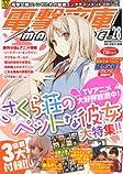 電撃文庫MAGAZINEVol.28 2012年11月号