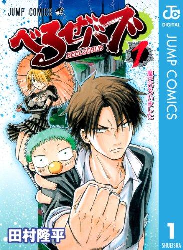 Kindle版, ジャンプコミックスDIGITAL (モノクロ版)