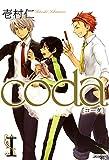 coda I (コミックアヴァルス)