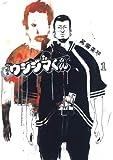 闇金ウシジマくん(1) (ビッグコミックス)