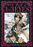 3×3EYES(1) (ヤングマガジンコミックス)