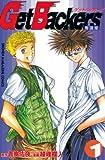 GetBackers-奪還屋-(1) (週刊少年マガジンコミックス)