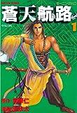 蒼天航路(1) (モーニングコミックス)
