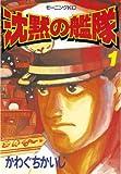 沈黙の艦隊(1) (モーニングコミックス)