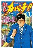 特上カバチ!! -カバチタレ!2-(1) (モーニングコミックス)