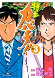 特上カバチ!! -カバチタレ!2-(3) (モーニングコミックス)