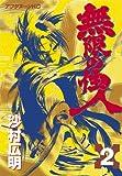 無限の住人(2) (アフタヌーンコミックス)