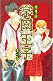 学園王子(1) (別冊フレンドコミックス)