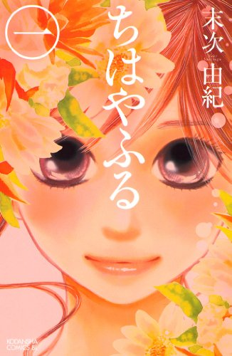 Kindle版, BE・LOVEコミックス