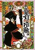 鬼灯の冷徹(3) (モーニングコミックス)