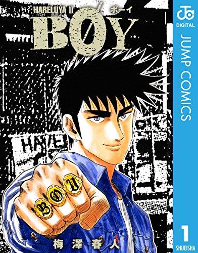 ジャンプ黄金期を支えたヤンキー漫画!「BOY」の主人公・日々野に学ぶ男の美学