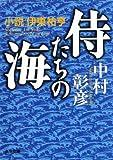侍たちの海 小説 伊東祐亨 (角川文庫)