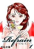 Refrain-リフレイン- 第1巻