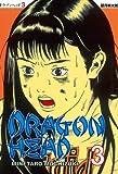 ドラゴンヘッド(3) (ヤングマガジンコミックス)